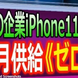 【日本勝利】韓国のLGディスプレイ、iPhone11向け有機ELに品質不良発生  100万台以上のパネルを廃棄し9月の供給ゼロに★6