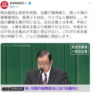 いじられたい?【共産党からのお知らせ】「中国の覇権主義が目に余る。もはや社会主義をめざす国と見なせない。これが日本共産党の判断です」★2