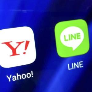 【速報】 ヤフーがLINEと経営統合交渉 顧客基盤の拡大を目指す(22:45)