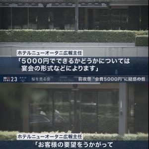 【桜を見る会】ニューオータニ、野党の主張を完全否定 「宴会の形式によっては5千円でも」 ★2