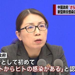 厚労省から国民の皆様へのメッセージ「過剰に心配すんな!」以上。 中国もWHOもヒトヒト感染認めてるるが、 日本ではまだ確認されてないので問題なし!