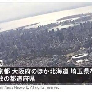 緊急事態宣言、東京・大阪・北海道・埼玉など候補に。緊急事態宣言発令へ、「ロックダウン」とどこが違うのか