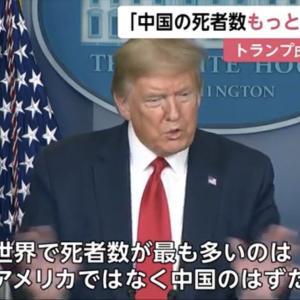 トランプ大統領、「違う!中国の死者数はもっと多いはずだ!うちより少ないはずがない!」
