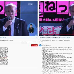 【知事選】 宇都宮氏 「国会議事堂の前に慰安婦像を立てる!韓国に謝罪と賠償をしよう!」