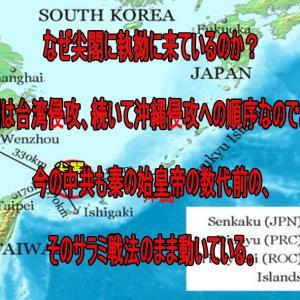 なぜ尖閣に執拗に来ているのか?尖閣は台湾侵攻、続いて沖縄侵攻への順序。今の中共も、秦の始皇帝の数代前の、サラミ戦法のまま動いている。