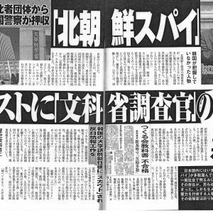 不正検定を行った教科書調査官・中前吾郎氏、北朝鮮の工作員であったと報道