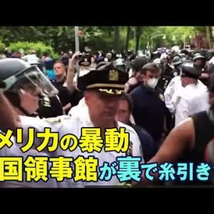 【BMLは中共が裏で糸を引いてる】 アメリカの大暴動デモ、中国総領事館が仕掛けていた