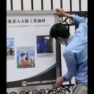 【速報】 中国、首都北京、空爆時に地下防空設備に入る説明ポスターが貼られ始める