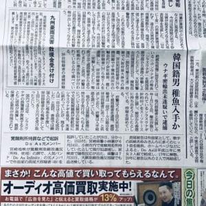 [産経新聞と朝日新聞] 貴重なニホンウナギの稚魚密輸事件の報じ方です。 決定的な違いがお分かりでしょうか?