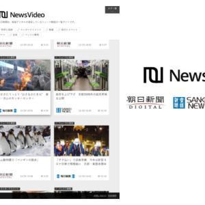【メディア】新聞3紙、ニュース動画サイト公開 朝日、毎日、産経が共同運営