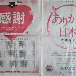 本13日の産経新聞に感動的な広告。