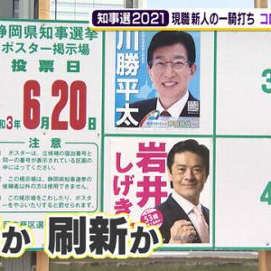 【重要・#静岡県知事選  あさって!6月20日投票日】今までは県知事選に余裕こいてた川勝氏、流石にこの中国離れに危機感を得たのだろう。 今必死。
