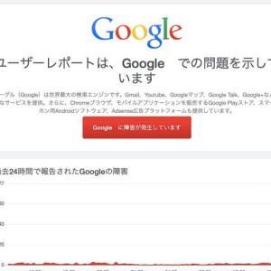 スマホで突然始まった、、、 「『Google』が繰り返し停止しています」  Googleアプリに大規模な不具合発生か? 「繰り返し停止」で使えないとの報告相次ぐ