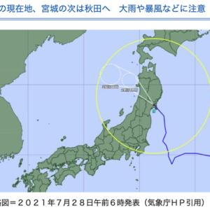 台風、東京オリンピックを避けた?