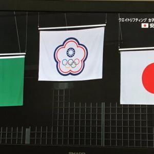 中華台北という風に呼ぶのは、理不尽な政治的なやり方。スポーツを楽しく見てられない例。台湾国の国旗を掲揚すべきだ。