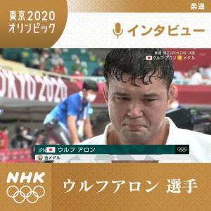 アロン選手 「世界選手権覇者の趙(韓国)を一本勝ちし五輪初出場で金メダルを獲得」  東京都葛飾区新小岩出身。父親は米国、母親は日本。浜田尚里選手、30歳の自衛官 金メダル!