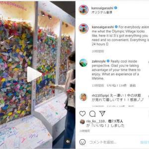 五十嵐カノアが選手村の様子をまとめた動画を公開 「ワクワクする」と反響 動画あり! 折鶴無料自販機があるの?