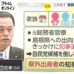 島根県知事すごい。首都圏にいる島根県民と親近者に島根県への帰省を呼びかけて費用も補助すると発表。