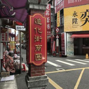 台湾家族旅行 Day 2 (20190816)