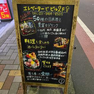 池袋で日本酒祭り♡酒バル gui gui!ぐいぐい飲もうか(о´∀`о)