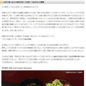 日本で食べるより海外が安くてお得!うなぎせいろ御飯