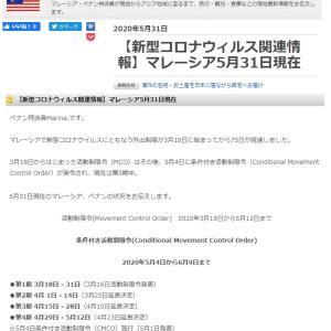 【新型コロナウィルス関連情報】マレーシア5月31日現在
