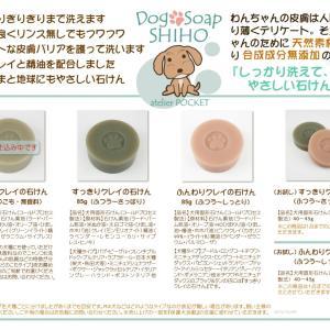 『犬の石けんDog Soap SHIHO』のご案内♪