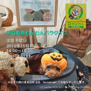『伊豆高原わんわんパラダイス』10月の出店予定♪