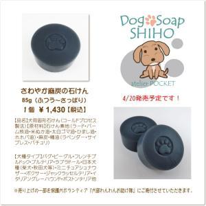 犬の石けん Dog Soap SHIHO『さわやか麻炭の石けん』♪