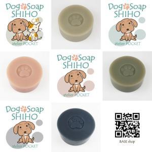 犬の石けん『Dog Soap SHIHO』入荷しました♪