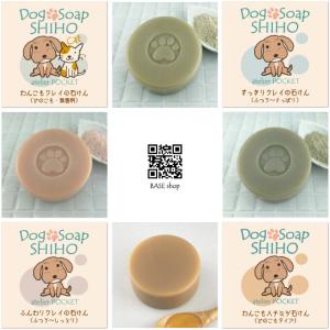 犬の石けん 『Dog Soap SHIHO』入荷しました♪