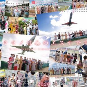 華なりカレンダー2020