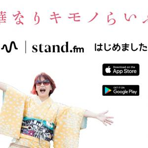 今週のパーソナリティは!〜stand.fm