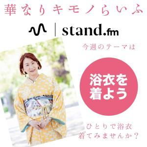 stand.fm〜今週は、浴衣を一緒に着ましょ