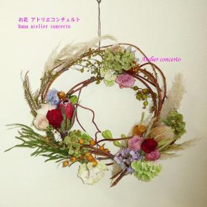 秋のリース♪生花からドライへ♪プロティア♪ブラッシュアップ♪ブライズ編♪アトリエコンチェルト