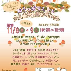 はらっぱマルシェ★大人の文化祭スペシャル