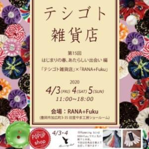 第15回 はじまりの春、あたらしい出会い テシゴト雑貨店×RANA fuku