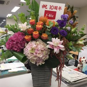 富士市産業支援センターf-Biz開設10周年