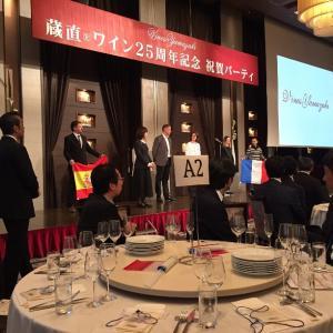 蔵直®ワイン 25周年祝賀パーティー