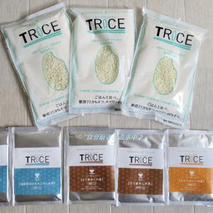 糖質77.9%OFFのお米で美容&健康維持を!【TRICE トライス お試しセット】