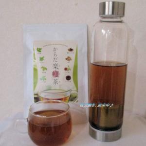 薬剤師が開発した健康茶!【からだ楽痩茶】