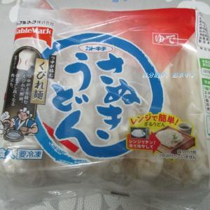 【テーブルマークの冷凍うどん】は簡単!美味しい!主婦の味方!