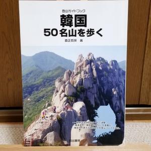 ソウルで一番高い山「北漢山」を登る~番外編~