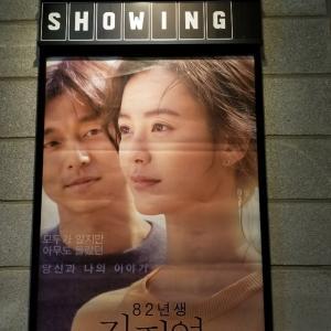 韓国映画「82年生まれキム・ジヨン」