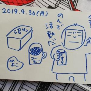 小樽亀十の食パンde沼サンド弁当