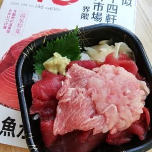 共栄水産 土曜限定マグロ丼