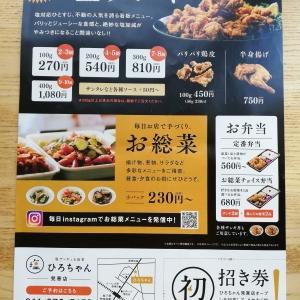 塩ザンギとお惣菜ひろちゃん
