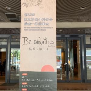 第62回日本形成外科学会総会