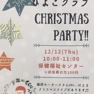 【ひよこクラブ】クリスマス会のお知らせ