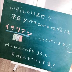 『ママカフェ 、無事終了!!』